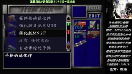 生化危机3穷兵黩武2019困难模式一命通关