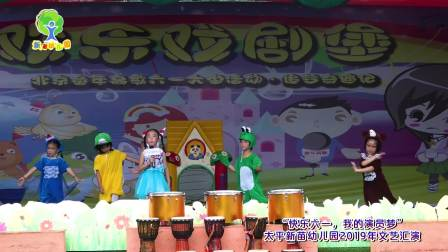 """太平新苗幼儿园2019""""快乐六一,我的演员梦""""文艺汇演_2"""