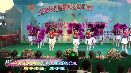 10《快乐足球宝贝》舞蹈班C组-智慧树幼儿园期末汇演
