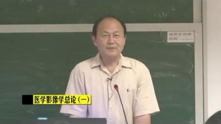 中山大学 医学影像学 孟悛非 89讲
