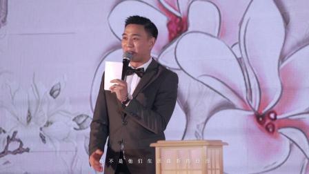 景镗主持婚礼样片2