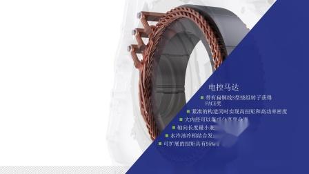 P2混合动力同轴式系统-中文版