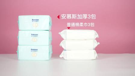 安慕斯婴儿干湿两用巾 纯棉柔巾 一次性洗脸巾 抽取式洁面棉柔巾