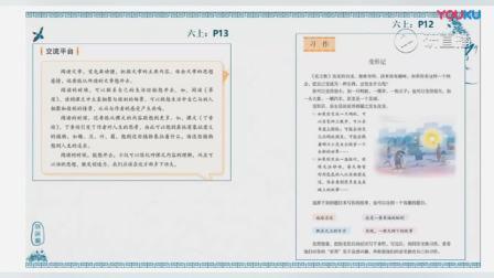统编教科书语文六年级上册教材培训_超清