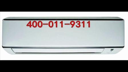 太原美的空调售后维修电话400――0119311美的空调服务公司