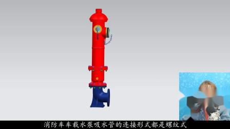 【3D模型】稳稳消防室外地上式消火栓连接方式原理动画讲解