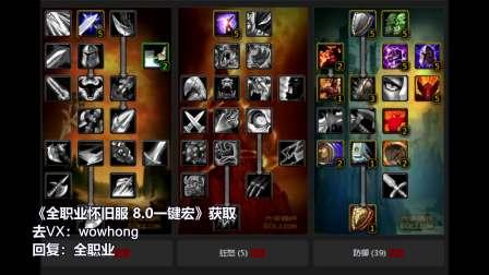 魔兽世界1.12 经典怀旧服 战士防战一键宏手法教学