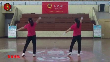 第十六套齐之韵快乐舞步健身操 (分解视频)