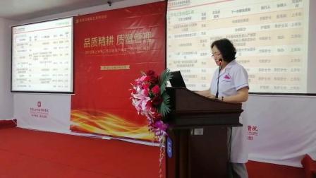 黑龙江中德骨科医院2019年上半年工作总结与下半年工作计划汇报会进行中——护理部王嫦珍主任汇报