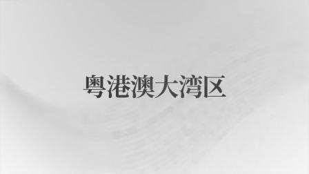 GMIC 广州 2019暨科学复兴节宣传片15S版