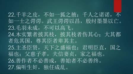 史记菁华一(1-50)