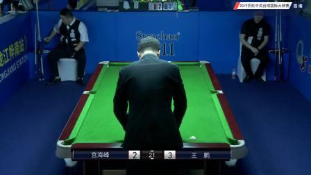 宫海峰VS王鹏(上)2019中式台球国际大师赛分站赛桦南站