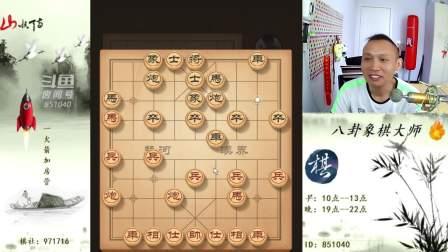 八卦象棋大师 2019-7-7
