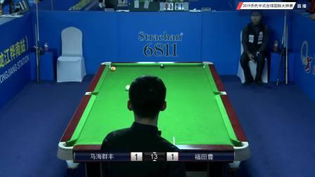 马海群丰VS福田豊 2019中式台球国际大师赛分站赛桦南站