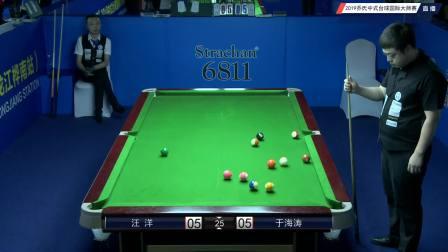汪洋VS于海涛 2019中式台球国际大师赛分站赛桦南站
