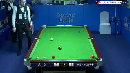 吴京VS伊凡·布拉斯卡2019中式台球国际大师赛(黑龙江桦南站)