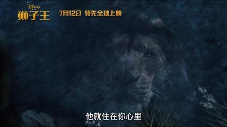 """《狮子王》经典传承!""""我是辛巴,木法沙之子"""""""