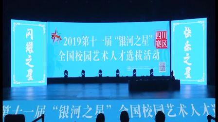 """2019第十一届""""银河之星""""全国校园艺术人才选拔活动 8号下午"""