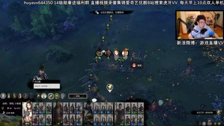 【虎牙vv直播录像】全面战争:三国 女帝郑姜 第七期