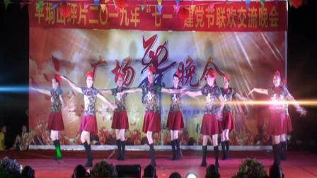 """平垌山坪片2019""""七一""""建党节联欢交流晚会 高清"""