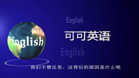 可可英语30分_1