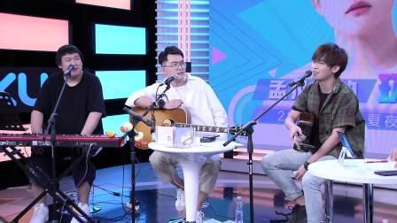 孟凡明、嘉杰聊新歌创作故事,孟凡明抓虫子学吉他? 我歌我秀 20190711
