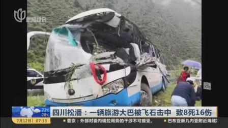视频|四川松潘:一辆旅游大巴被飞石击中 致8人死亡