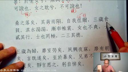 小李上学,古代汉语,诗经,墙有茨,相鼠,氓,木瓜,黍离,君子于役,风雨