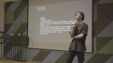 周昱卓 倾听大学生音乐人的声音 @TEDxBeilin