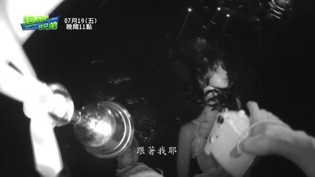 逃跑吧!好兄弟 20190719- 【水鬼海灘詭公园】预告