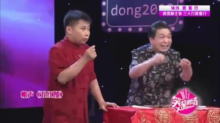 笑动剧场之李伟建武宾说相声《口吐莲花》 爆笑演绎传统精品节目