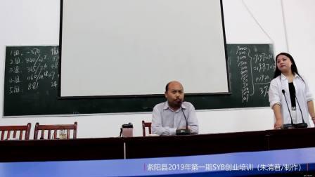 紫阳县2019年第一期SYB创业培训(朱清莙制作)