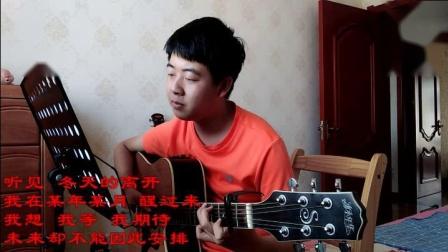 吉他自娱自乐弹唱--遇见(孙燕姿)