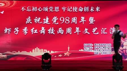 季红舞校文汇演0714