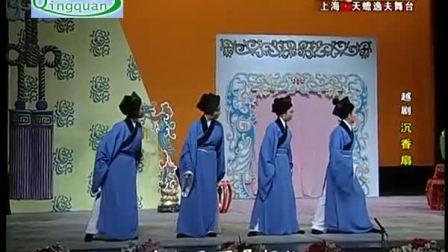 《沉香扇》吴凤花 吴素英