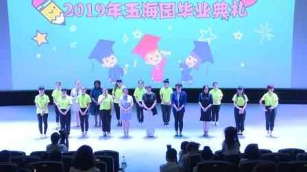 二十一世纪幼儿园2019年玉海园毕业典礼