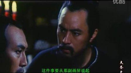 国产老电影-【血溅画屏】1986-_标清