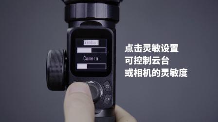 飞宇相机稳定器AK4500-触摸菜单