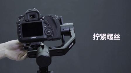 飞宇相机稳定器AK4500-快速使用教程