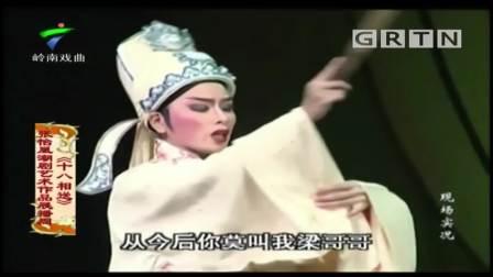 《十八相送》张怡凰潮剧艺术作品展播周