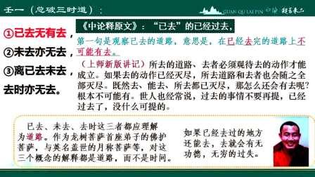 《中论密钥》09-10