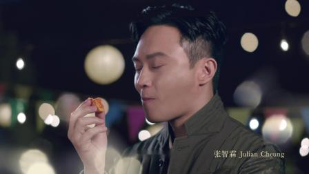 2019美心月饼电视广告-流心系列