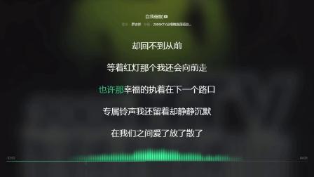 自我催眠 罗志祥 2007年度最火歌曲 动态歌词