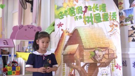 东方剑桥国际幼儿园:#《树屋童话》中国版#成长的烦恼之朋友间的游戏