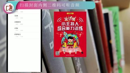 2019正版金话筒小主持人综合能力训练6-14岁孩子青少年语言训练教材幼儿播音与口才教程幼儿童汉语语言培训书籍演讲与口才教程书籍