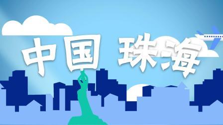 快来吧!2019中国·珠海不见不散!!