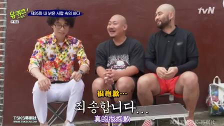 You Quiz On The Block2.E14.190716 中字
