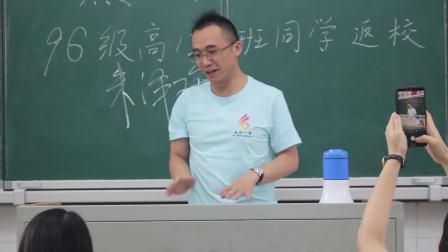 永州一中高132班毕业20周年(瓶子摄影)