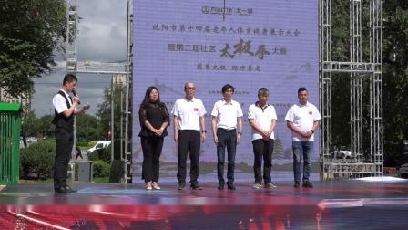2019沈阳市第十四届老年人体育健身暨第二届社区太极拳展示大赛《第一部》开幕式
