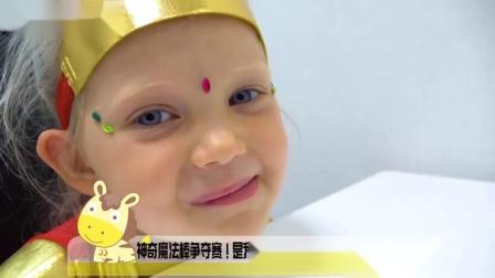 超神奇!萌宝小萝莉竟变身魔法公主?为何还把爸爸变成玩偶了?